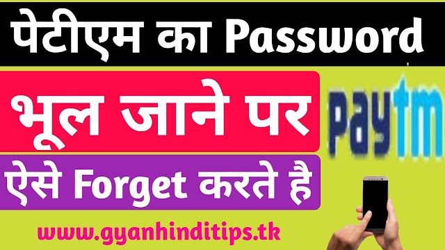 Paytm Ka Password Bhul Jane Par Kaise Forget Karte Hai