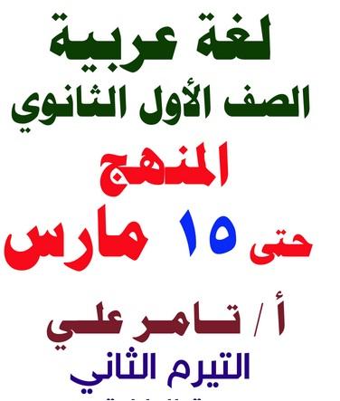 مذكرة مراجعة ليلة امتحان اللغة العربية للصف الأول الثانوى ترم ثانى 2020 - موقع مدرستى