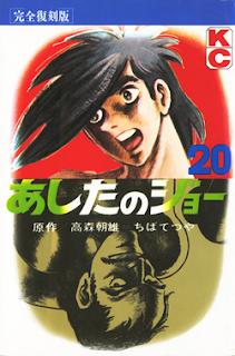 あしたのジョー 第01-20巻 [Ashita no Joe vol 01-20]