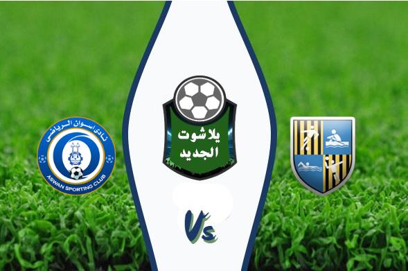 نتيجة مباراة المقاولون العرب واسوان اليوم السبت 2019/11/23 الدوري المصري