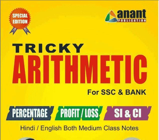Free-Book: Tricky Arithmetic By Sunil Kharub [PDF Download] - Exam Tyaari