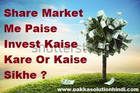 Share Market Me Paise Invest Kaise Kare Aur Share Market Ke Bare Me Kaise Sikhe