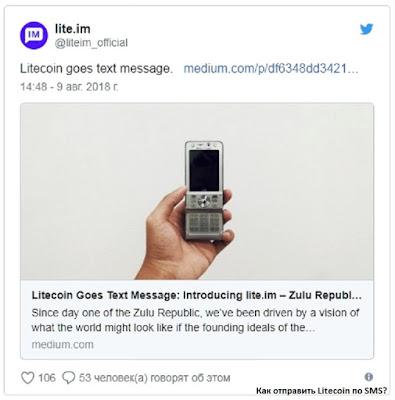 Как отправить Litecoin по SMS?