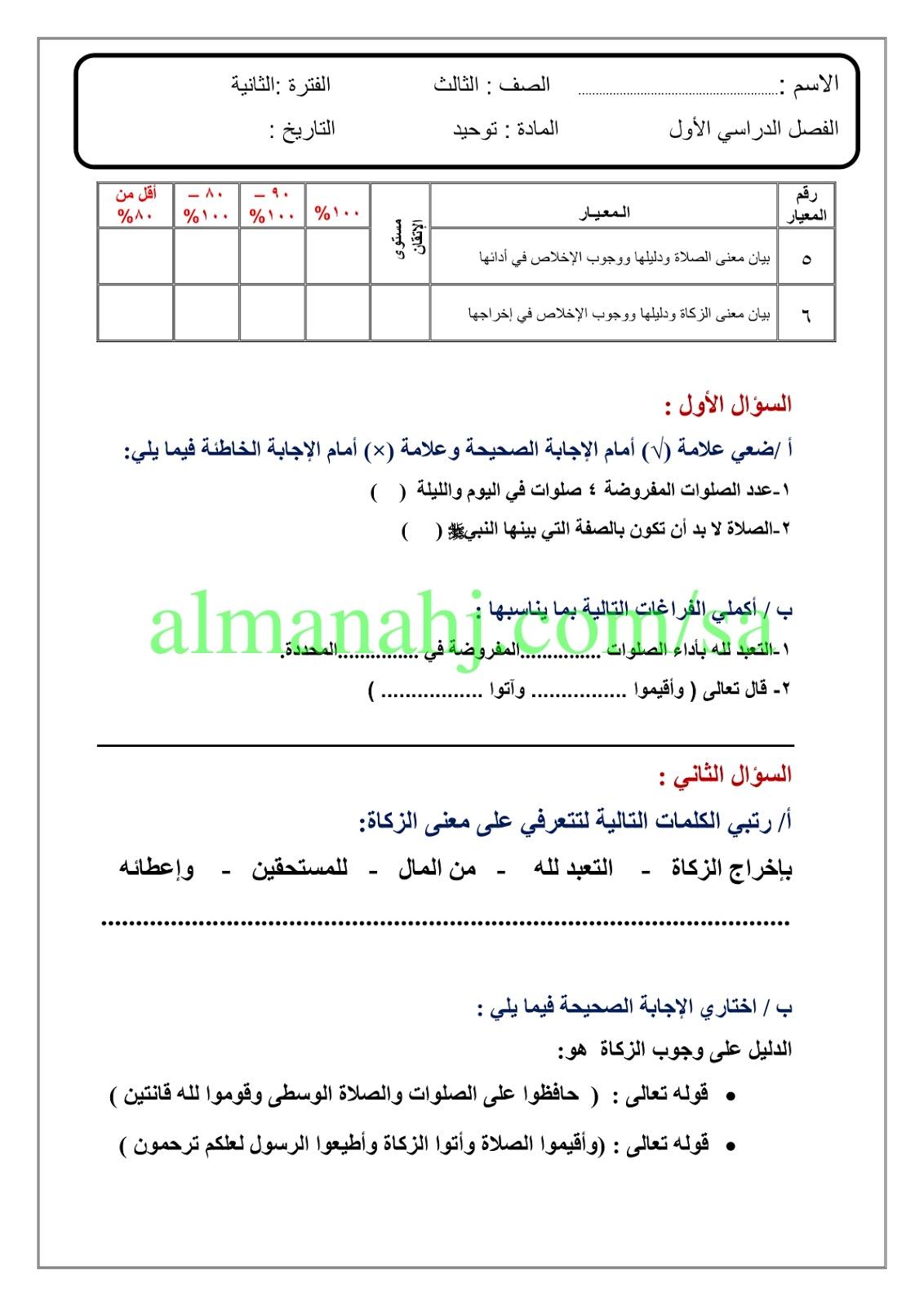 اختبار توحيد ثالث ابتدائي الصف الثالث التوحيد الفصل الثاني المناهج السعودية
