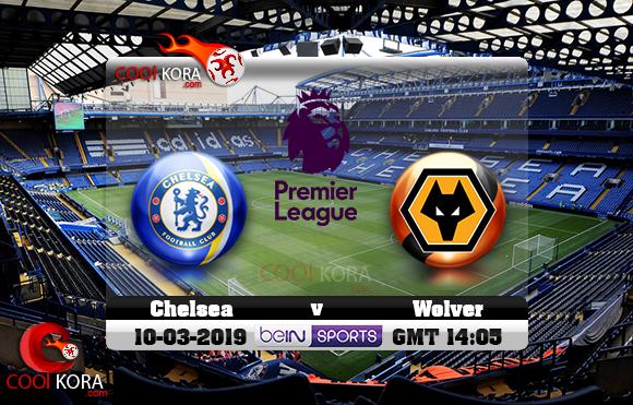 مشاهدة مباراة تشيلسي وولفرهامبتون اليوم 10-3-2019 في الدوري الإنجليزي