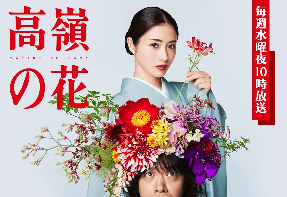 japanese drama of the year favorite