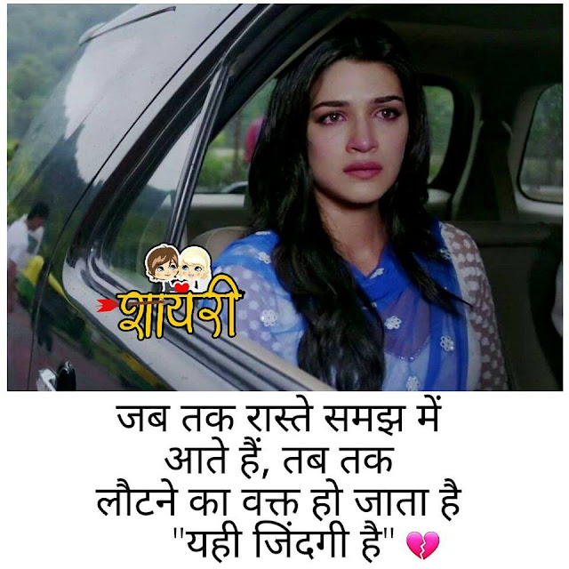 Sad Shayari Dp images for whatsapp