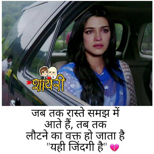 Sad Shayari Dp images for whatsapp