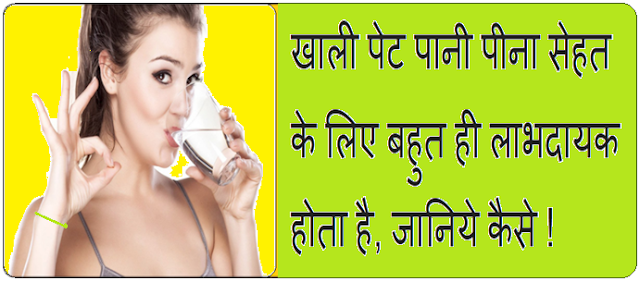 Water is very beneficial for health