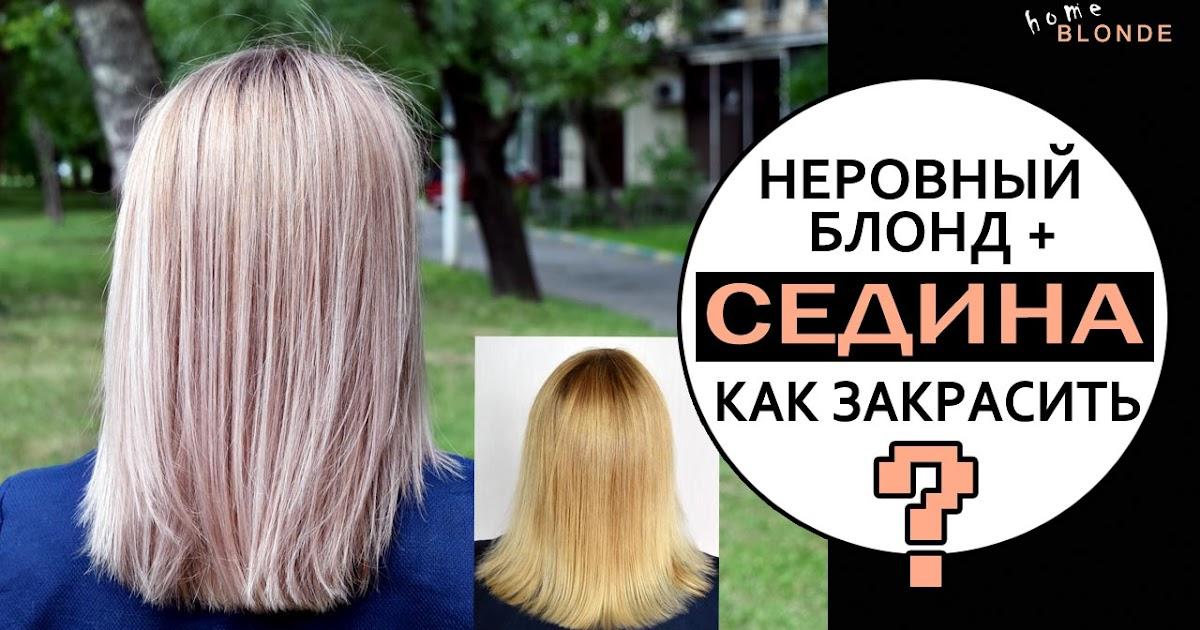 Как закрасить СЕДИНУ и выровнять блонд в ... - Beauty Maze