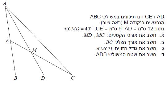 פתרון שאלה 5 - בגרות מתמטיקה 4 יחידות קיץ 2016 - גיאומטריה - תיכונים במשולש