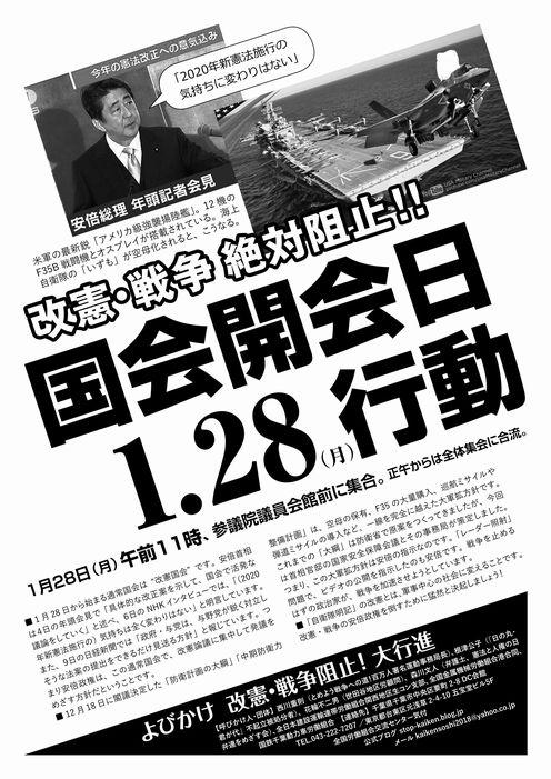 http://stop-kaiken.blog.jp/20190128bira.pdf