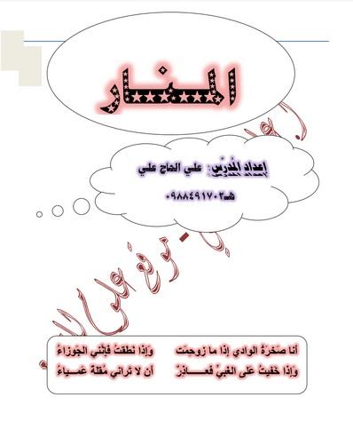 المنار في اللغة العربية للصف التاسع
