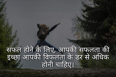 success in life quotes in hindi