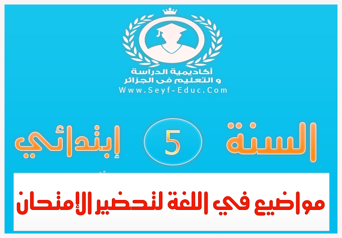 مواضيع في اللغة العربية لتحضير الإمتحان للسنة خامسة 5 إبتدائي
