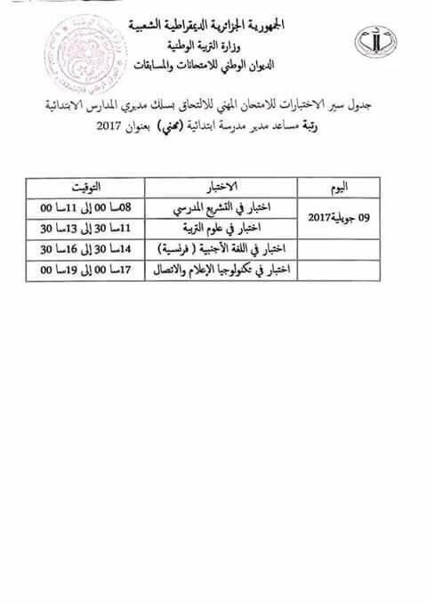جدول سير الاختبارات للالتحاق برتبة مساعد مدير مدرسة ابتدائية 2017