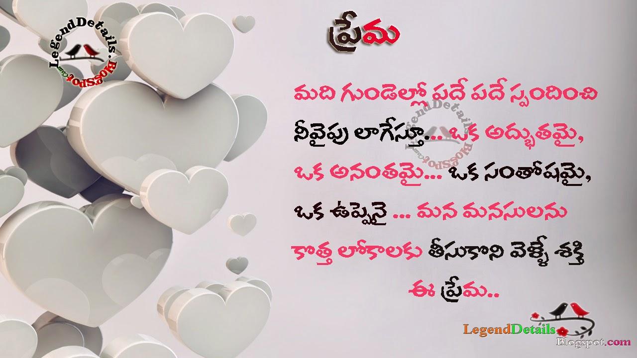 Telugu Love Definitions