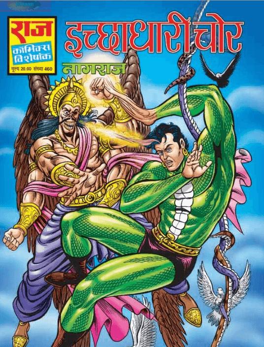 इच्छाधारी चोर : नागराज कॉमिक पीडीऍफ़ पुस्तक   Icchhadhari Chor : Nagraj Comics Book PDF In Hindi