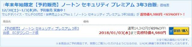 ノートン セキュリティ プレミアム 3年3台版  通常14,342円が65%OFF!  2018/01/03(水)まで究極特価4,980円