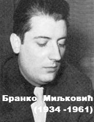 Бранко Миљковић | РАСПОРЕД РЕЧИ