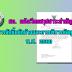 มท 0808.2/ว502 ลว 3 มี.ค. 2560 เรื่อง พระราชบัญญัติการจัดซื้อจัดจ้างและการบริหารพัสดุภาครัฐ พ.ศ. 2560