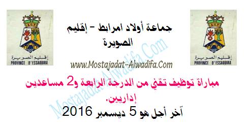 جماعة أولاد امرابط - إقليم الصويرة مباراة توظيف تقني من الدرجة الرابعة و2 مساعدين إداريين. آخر أجل هو 5 ديسمبر 2016