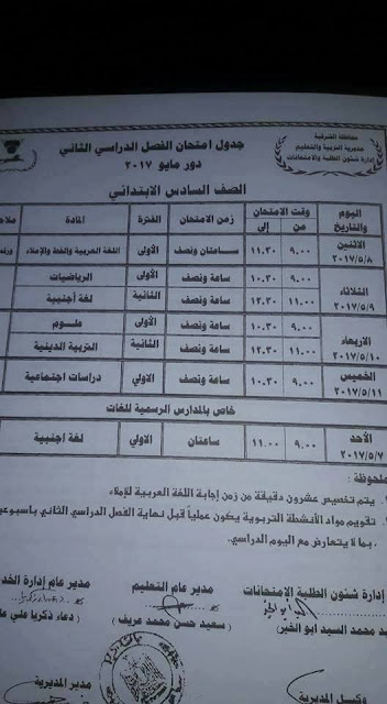 جدول امتحانات الصف السادس الابتدائى محافظة الشرقية الترم الثانى 2017