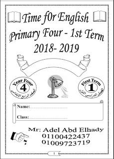 تحميل مذكره الشرح والمراجعة النهائية فى اللغه الانجليزيه للصف الرابع الابتدائي لمستر عادل عبد الهادي