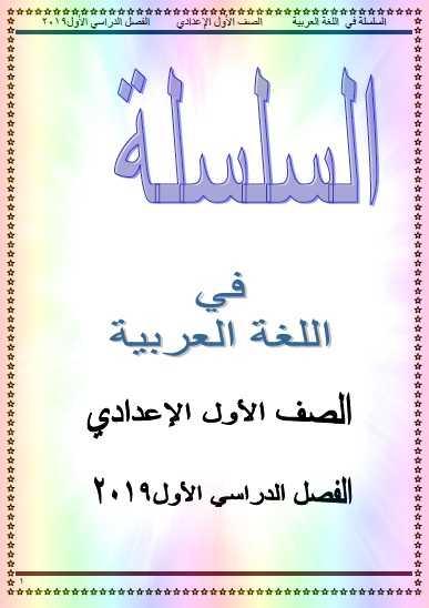 أقوى مذكرة لغة عربية للصف الأول الاعدادى ترم أول 2019 للأستاذ حسن ابن عاصم