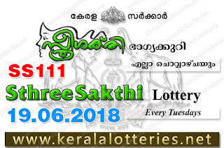 Kerala Lottery, Kerala Lottery Results, Kerala Lottery Result Live, Sthree Sakthi, Sthree Sakthi Lottery Results,