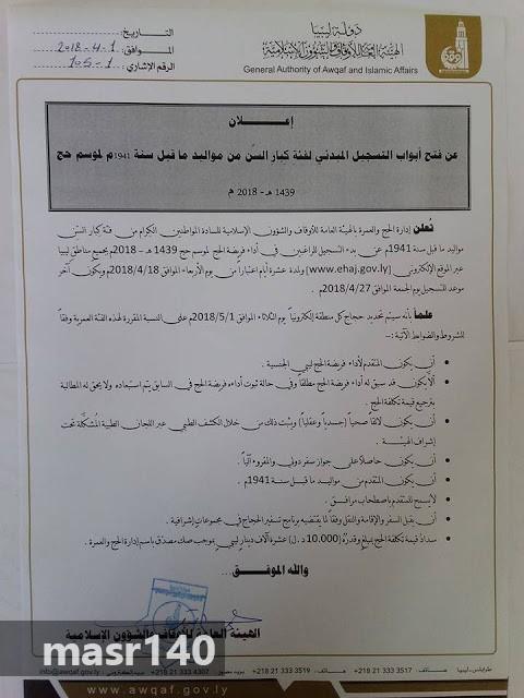 رابط التسجيل المباشر في قرعة الحج ليبيا 2018 عبر موقع شئون الحج والعمرة الليبي