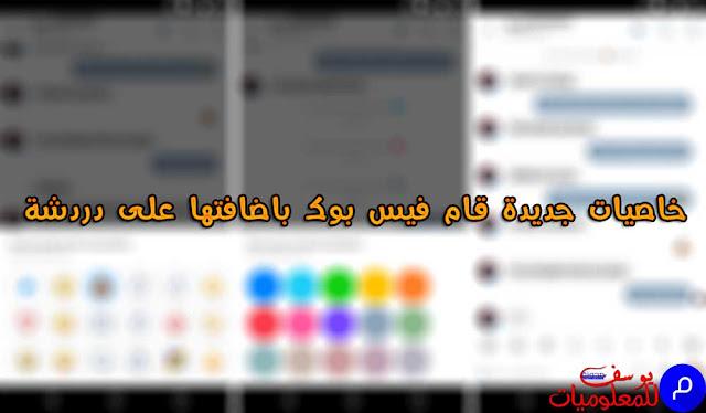 فيس بوك دردشة, فيس بوك دردشة شات, فيس بوك دردشة بنات الاردن, فيس بوك دردشة بنات, فيس بوك دردشة مع الاصدقاء, فيس بوك دردشة كتابية, فيس بوك, دردشة, فيس بوك عربي, شات الخليج, دردشة الخليج, عرب شات