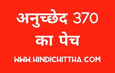 अनुच्छेद 370 पर पेच - हेमेन्द्र मिश्र