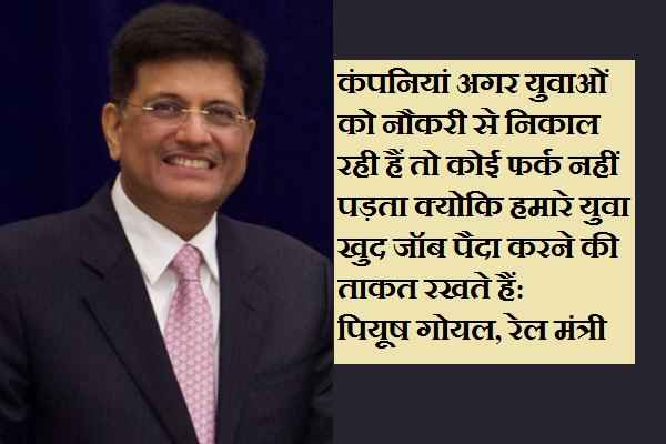 piyush-goyal-said-indian-youth-job-producer-instead-of-job-seekar