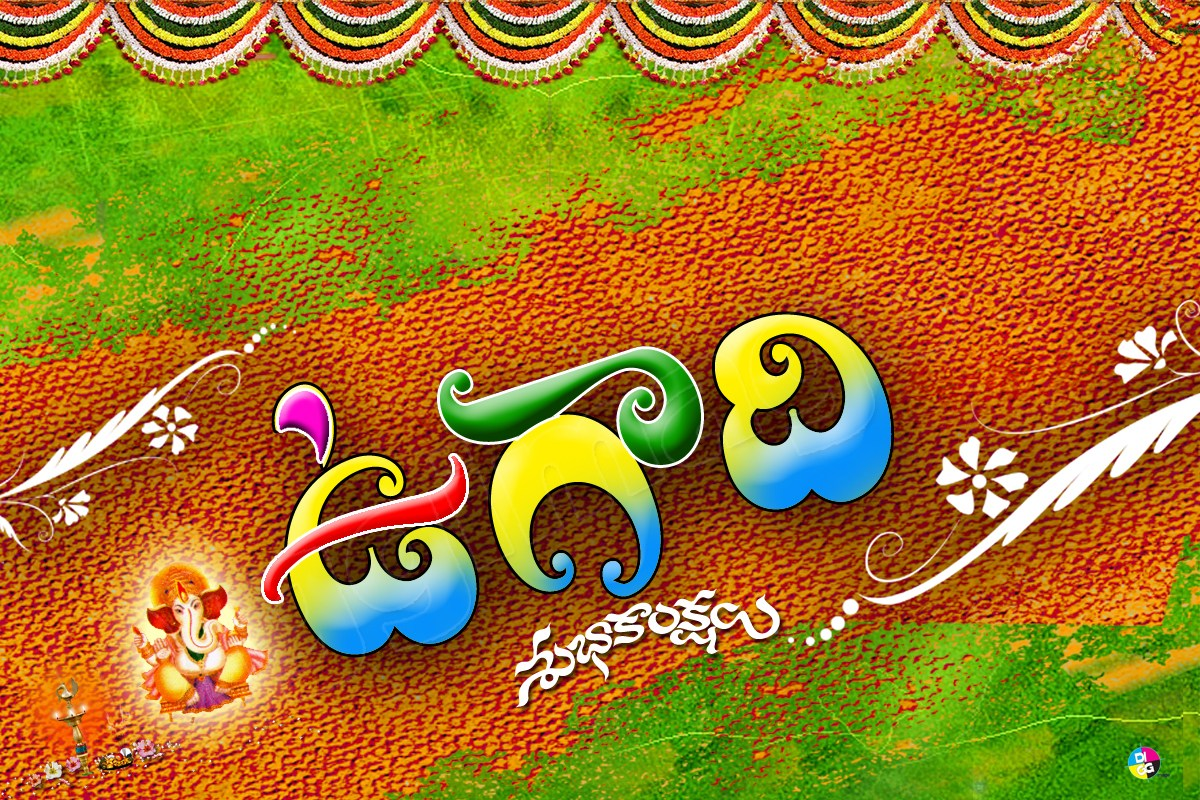 Ugadi 2016 Wallpapers Ugadi Images Telugu News