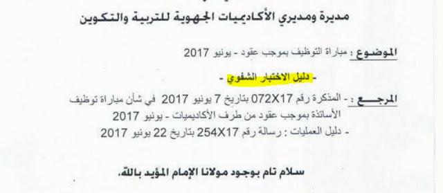 دليل الاختبار الشفوي لمباراة التوظيف  بالتعاقد 2017