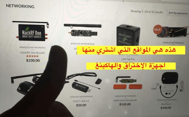 تعرف على أفضل متجرين لشراء اجهزة الإختراق والهاكينغ (مثلا جهاز إختراق الواي فاي )