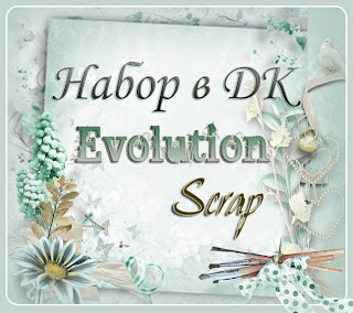 http://evolution-scrap.blogspot.ru/
