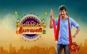 Sivakarthikeyan Deepavali – Part 2 30-10-2016 Sun tv Diwali Special Show