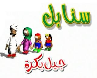 تردد قناة سنابل تي في ، تردد قنوات الاطفال ، تردد قناة Sanabel 2017 ، قناة سنابل