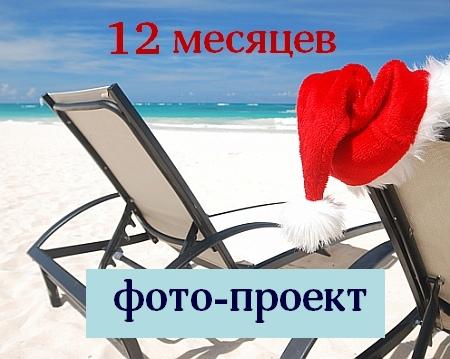 "Фотопроект ""12 месяцев"""