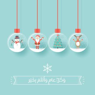تهنئة بابا نويل بمناسبة كرسمس الميلاد المجيد 2018