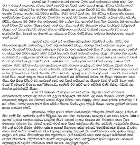 Sinhala Wela Katha And Sinhala Wal Katha