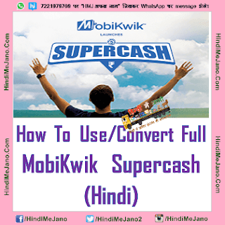 Tags- Mobikwik Loot, Trick to Convert Mobikwik Supercash to Wallet Balance, How to Convert Supercash into Wallet Balance, Trick to Convert Mobikwik Supercash to Wallet Balance, How to Convert or Use Full Mobikwik Supercash for Cash/Recharge, Use Full Mobikwik Supercash, What is Mobikwik Supercash, How to Use Mobikwik Supercash, How to Use Supercash in Mobikwik?,  Where to Use Mobikwik Supercash?, How to Redeem Mobikwik Supercash?, Trick to Use Full Mobikwik Supercash, Transfer Mobikwik Supercash, Convert Mobikwik Supercash, Trick to Convert Mobikwik Supercash to Real Cash, Tricks to Use Full Mobikwik Supercash for Recharge, Trick to Convert Mobikwik SuperCash to Wallet Balance, Mobikwik Loot Trick, How To Use/Transfer Full Mobikwik Supercash, Trick To Use Full MOBIKWIK SUPERCASH, Mobikwik Buy Rs 50 Supercash Scratch card and Get Rs 43 wallet Balance