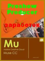 http://www.iozarabotke.ru/2016/03/virusnie-otkritki-i-slajd-shou-sdelanie-v-programmah-proshow-producer-i-adobe-muse.html