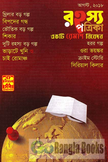 Bangla Rahashya Golpo Pdf