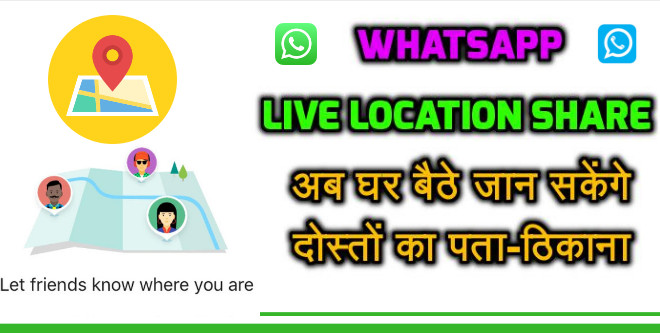 Live location share