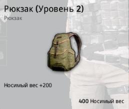 Рюкзак (Уровень 2) (Backpack Lv.2)