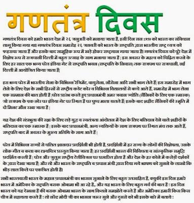 26 January Speech in Hindi for School
