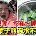 反復咳嗽,喉嚨有痰難入睡?一片葉子熬碗水,止咳化痰,效果非常好!